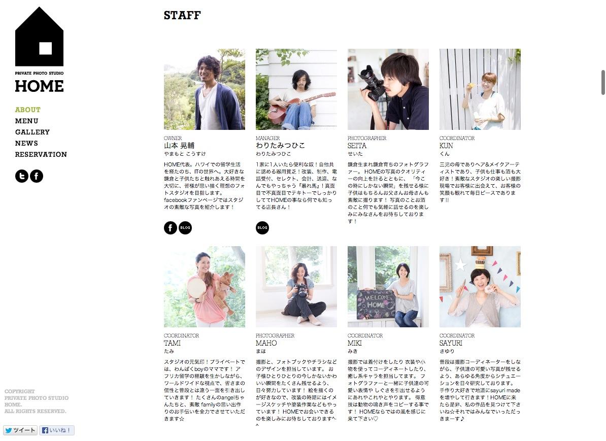 明るくてかわいいフォトスタジオ『ホーム』のサイト | イケてるサイトデザイン