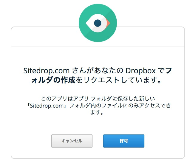 Sitedrop Dropbox API Acceptation