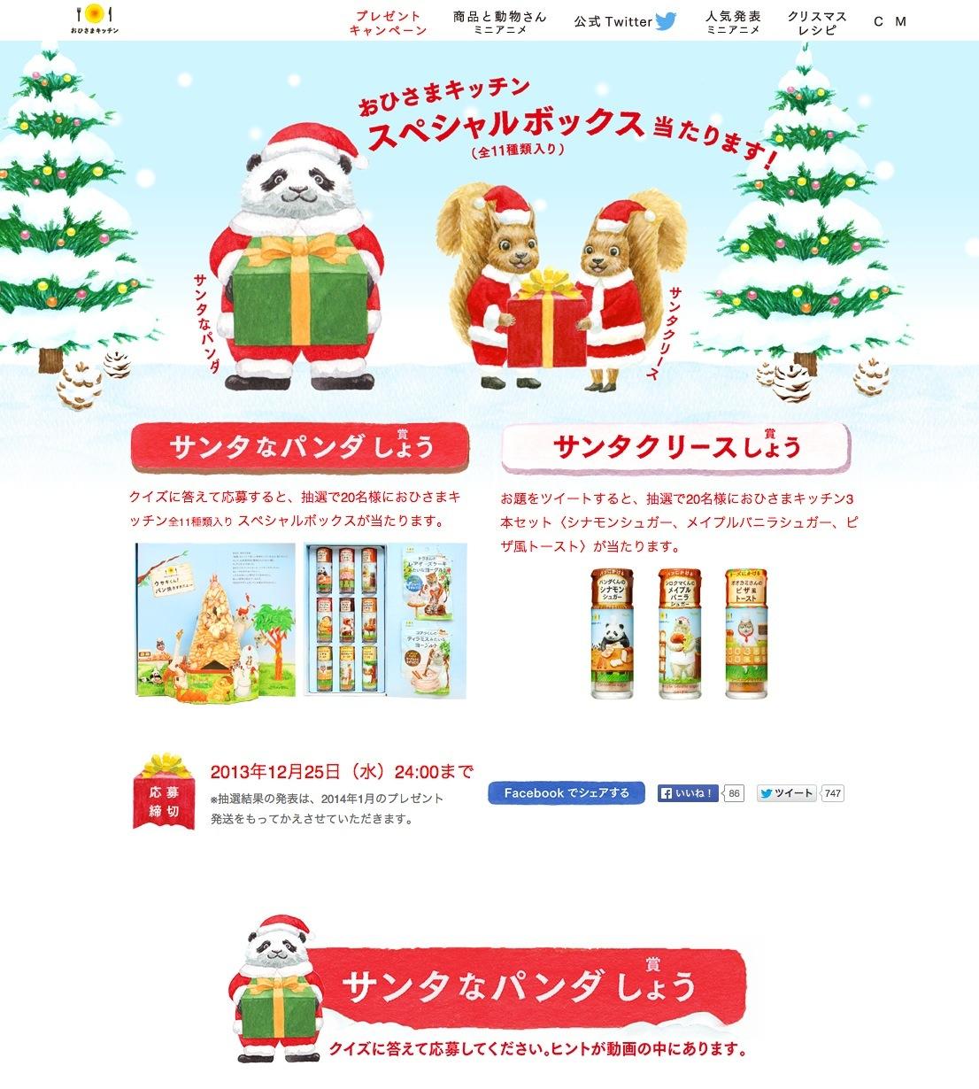 ©www.sbfoods.co.jp/ohisama/