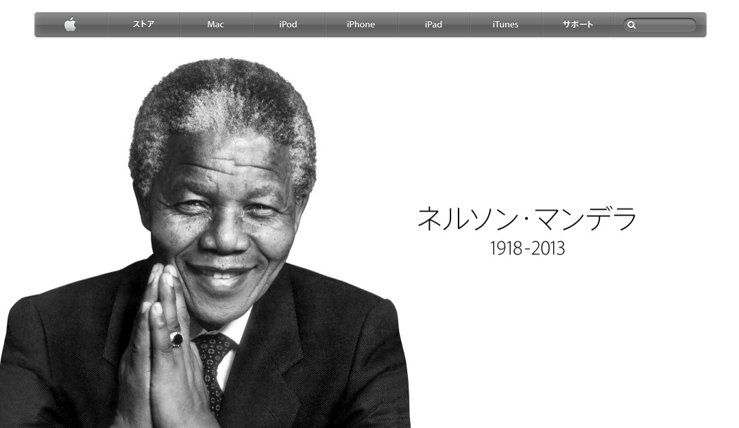米アップル12月6日から公式サイトでネルソン・マ... 米アップル12月6日から公式サイトでネル