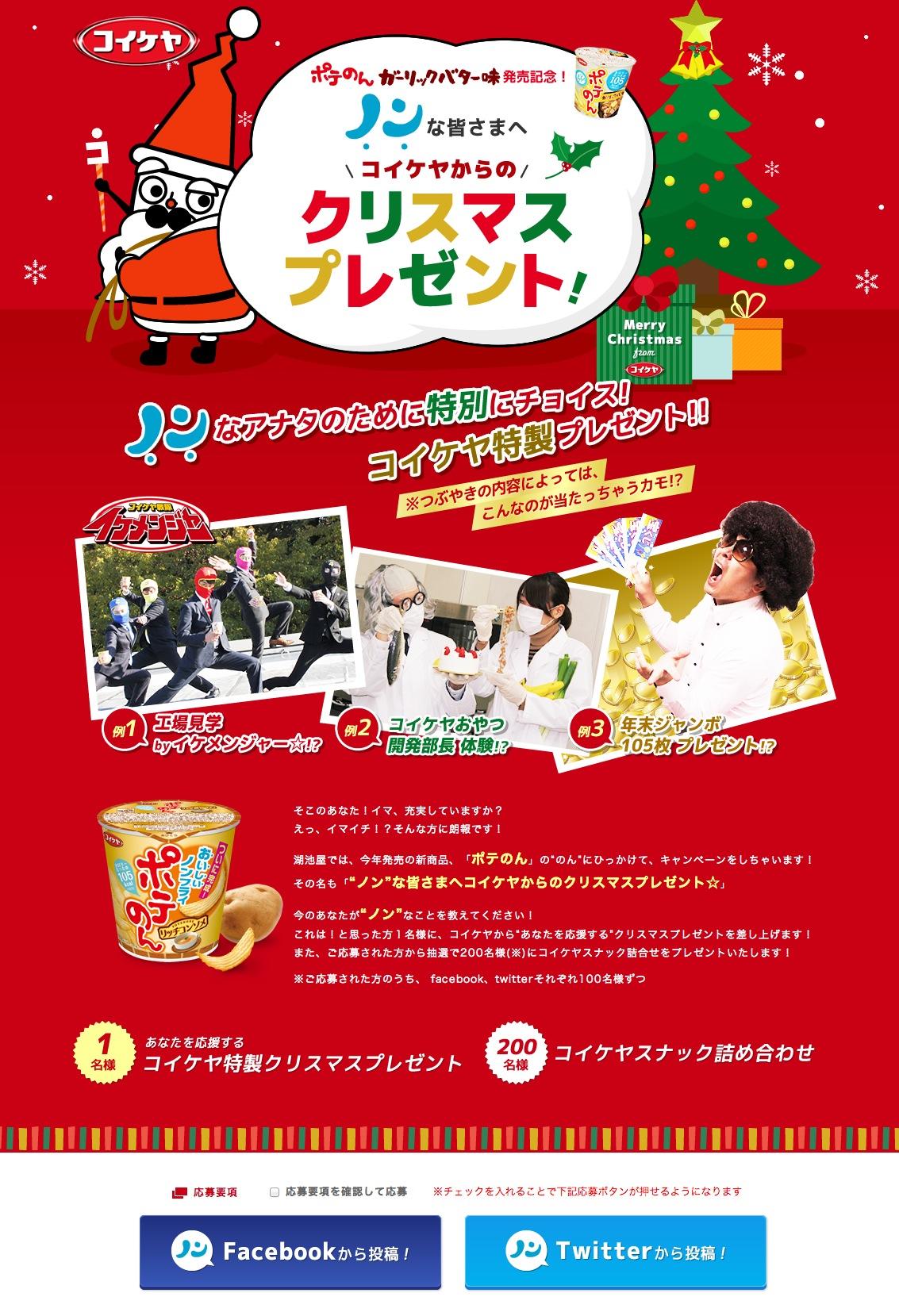 """""""ノン""""な皆さまへコイケヤからのクリスマスプレゼント☆ ポテのん 株式会社湖池屋"""