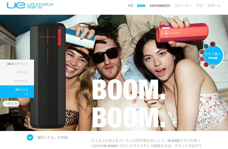 UE BOOM 360度のサウンドワイヤレススピーカー Ultimate Ears