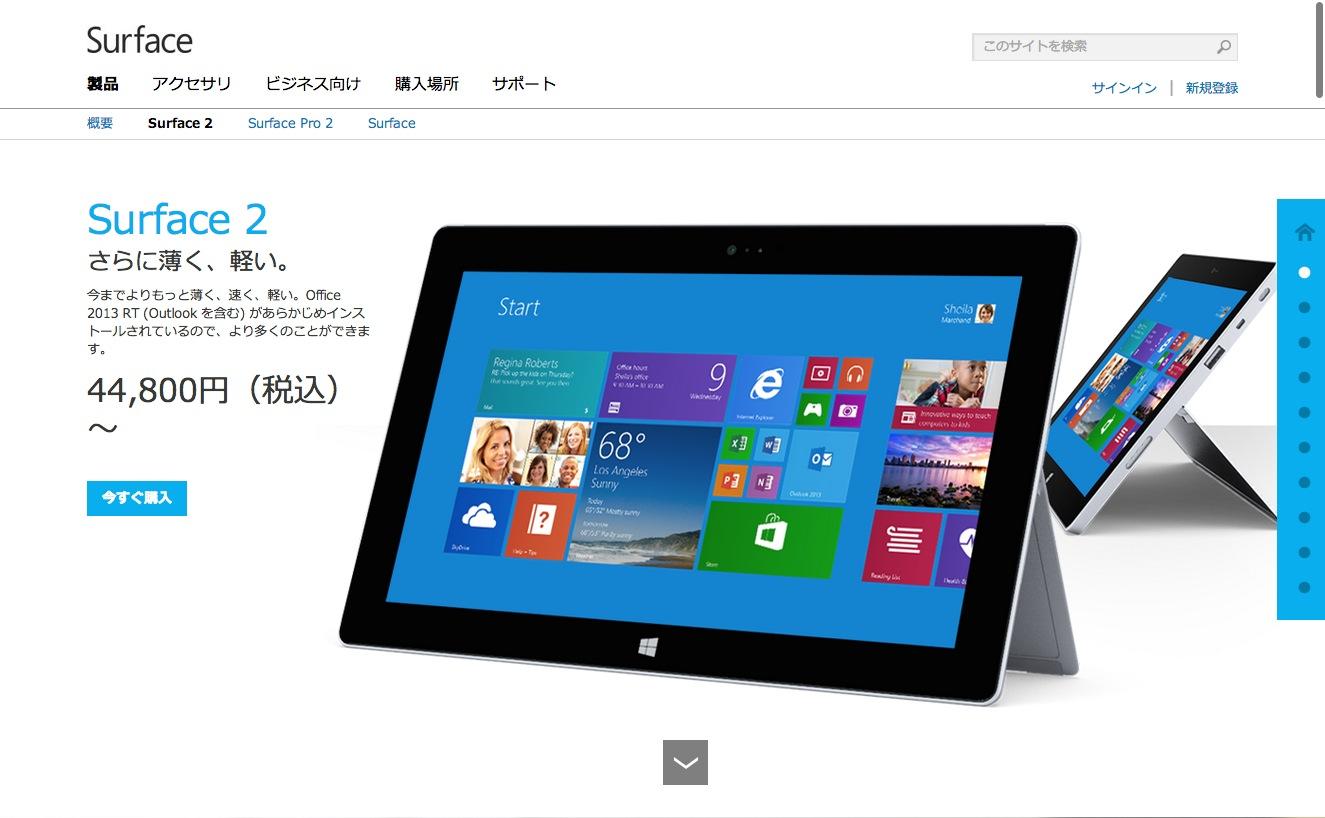 Surface 2 より高速で、さらに薄くて軽いタブレット