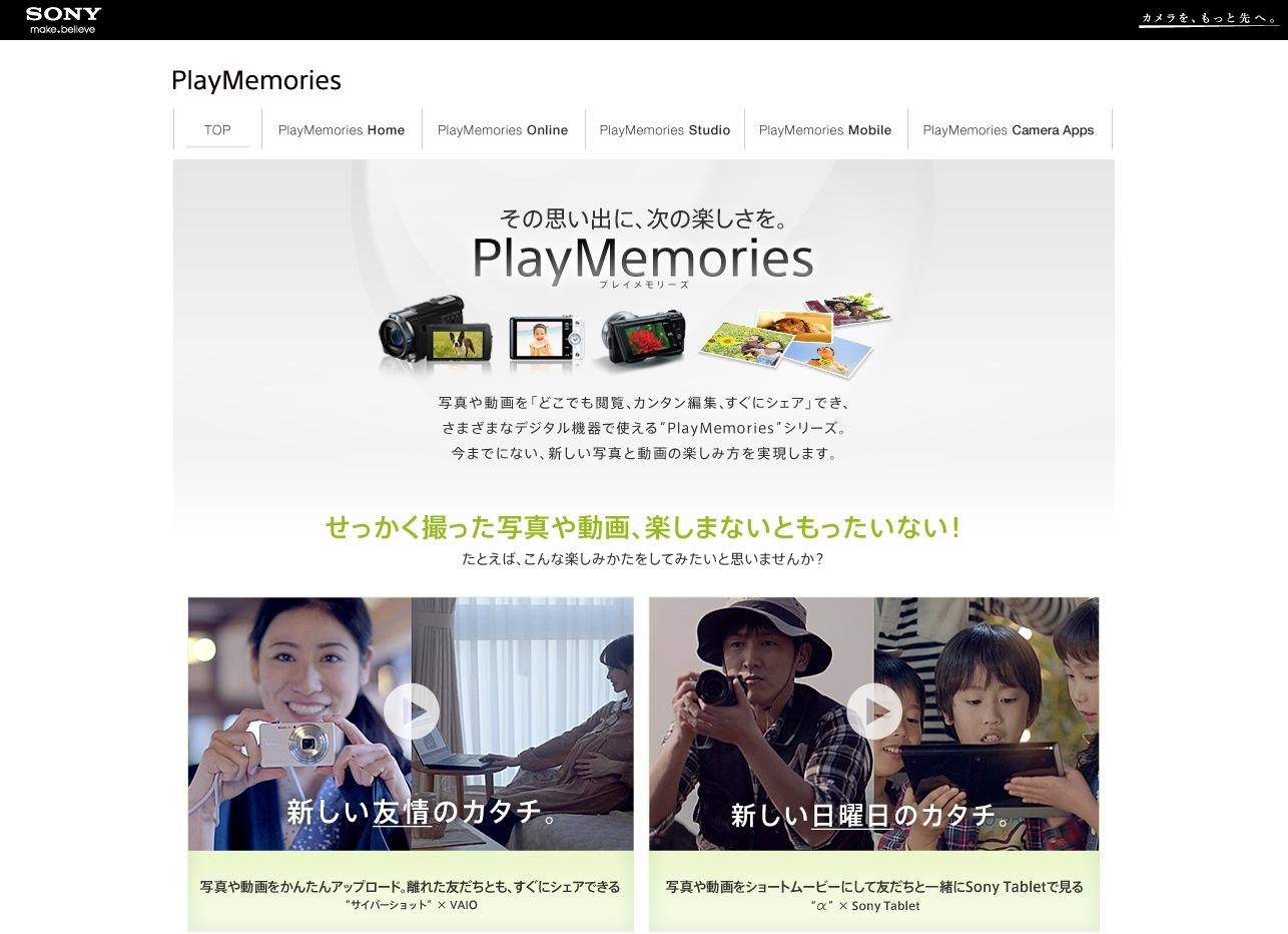 Sony PlayMemories
