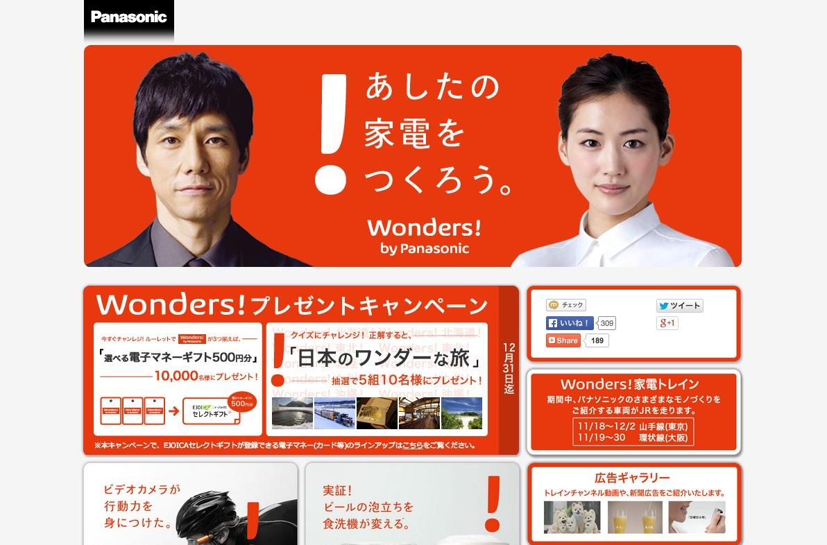 Wonders  by Panasonic