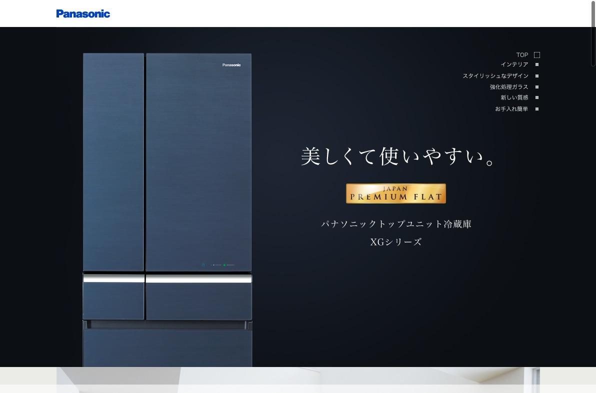 パナソニックトップユニット冷蔵庫 XGシリーズ   冷蔵庫   Panasonic