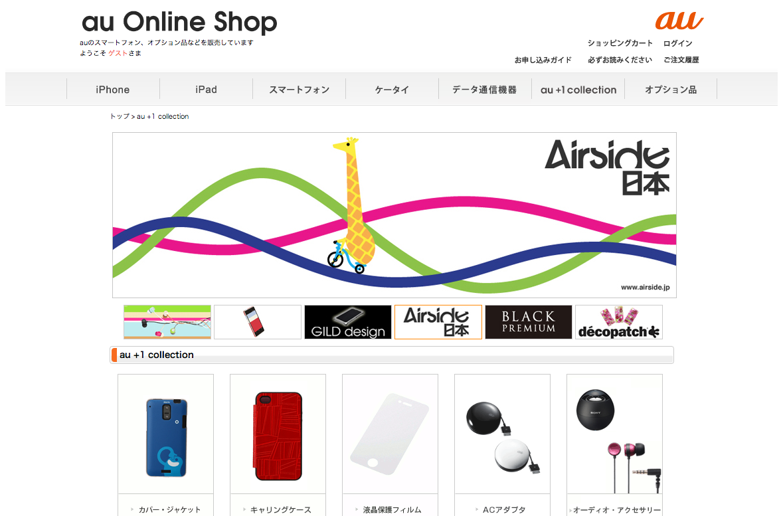au Online Shop