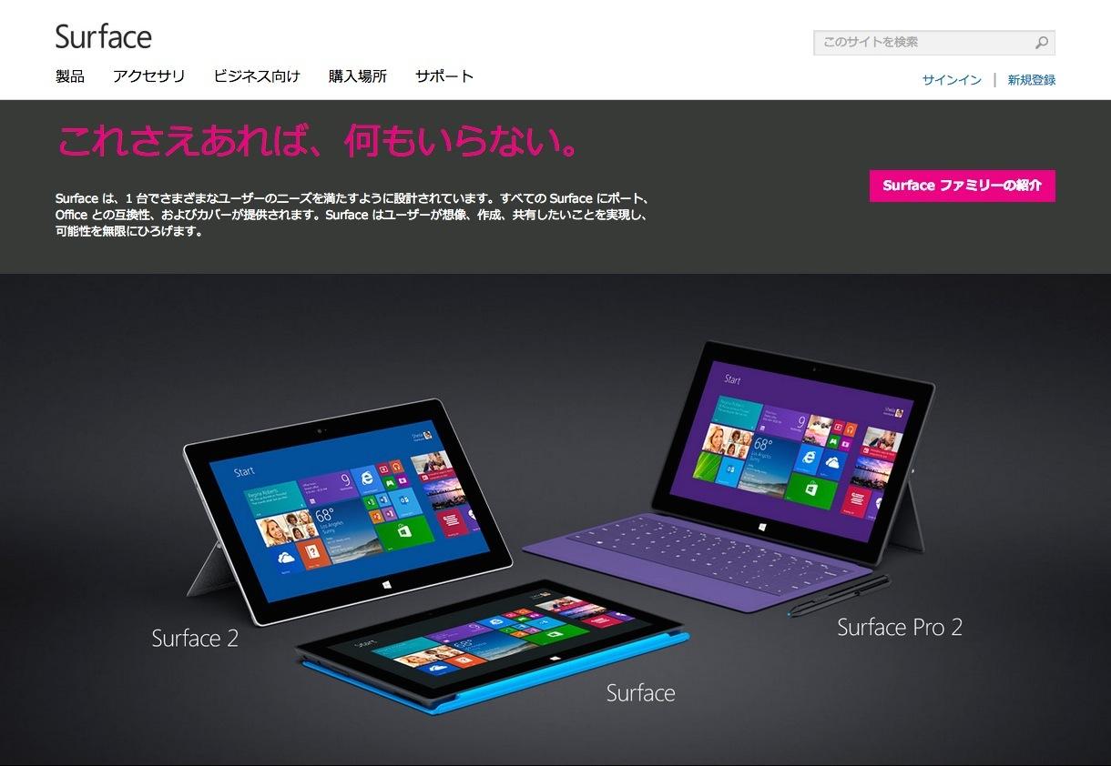 Microsoft Surface タブレット – 使い方いろいろ、Windows タブレット