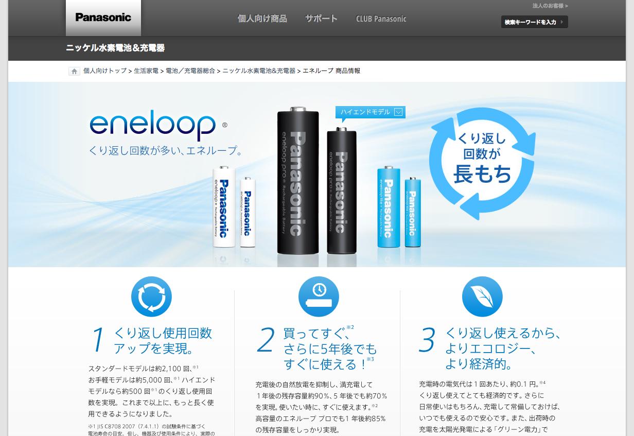 エネループ 商品情報   ニッケル水素電池&充電器   Panasonic