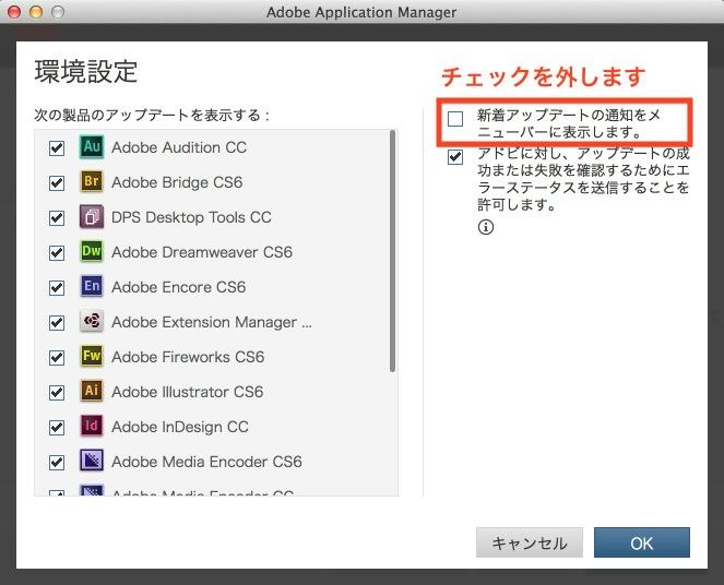 Adobe Update Noticer をメニューバーに表示しないようにする方法