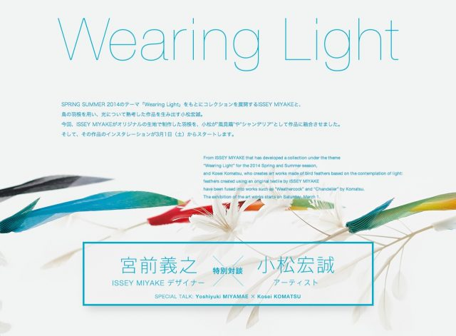 Wearing Light
