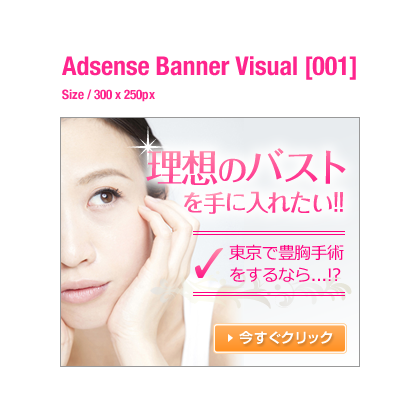 adsense-banner-visual-001