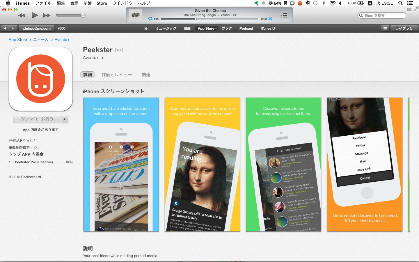 Peekster on iTunes Store