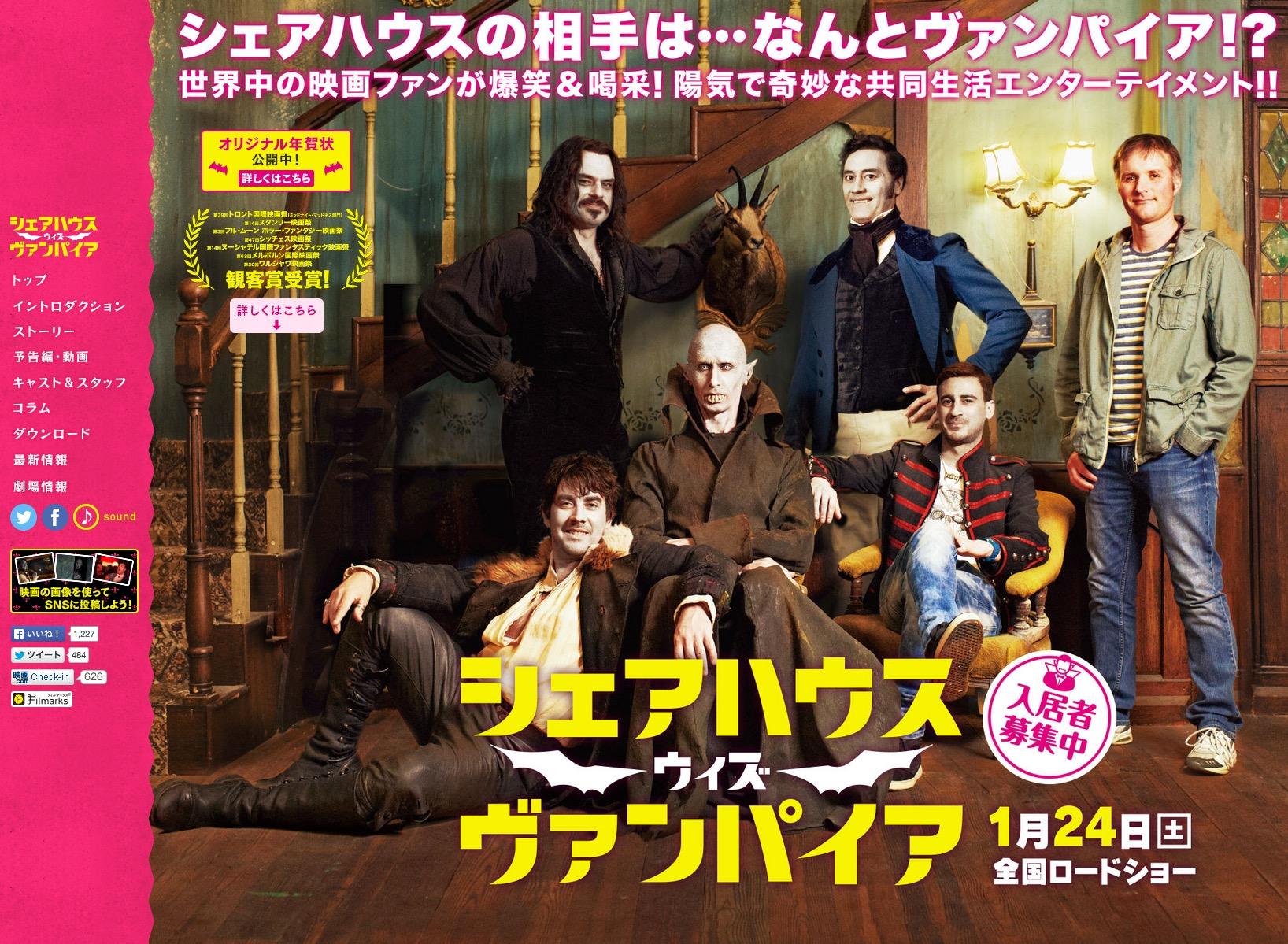 映画『シェアハウス・ウィズ・ヴァンパイア』オフィシャルサイト|2015.1.24(sat)入居開始!