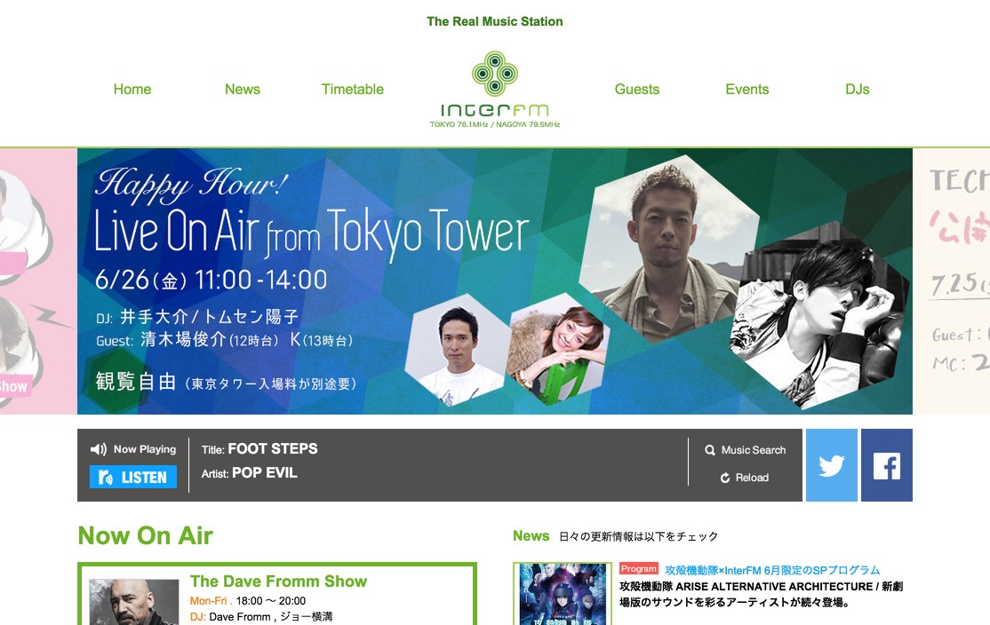 InterFM   インターFM   76.1MHz TOKYO   76.5MHz YOKOHAMA   79.5MHz NAGOYA