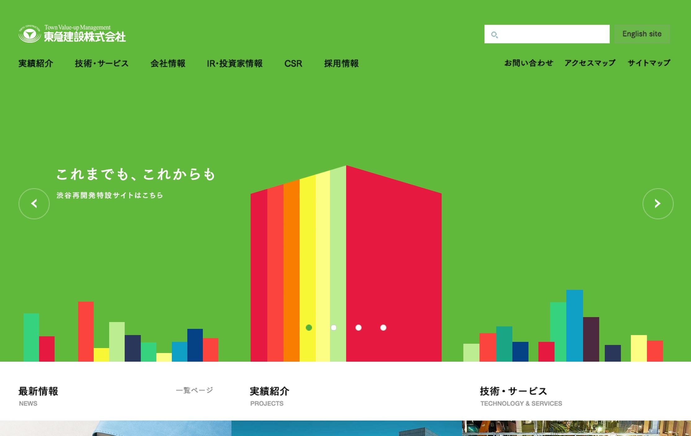 Shinka(深化×進化=真価)し続けるゼネコン―東急建設-1