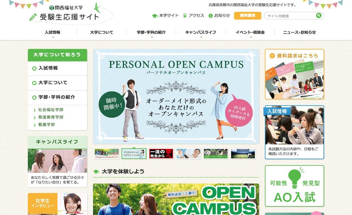 関西福祉大学 受験生応援サイト