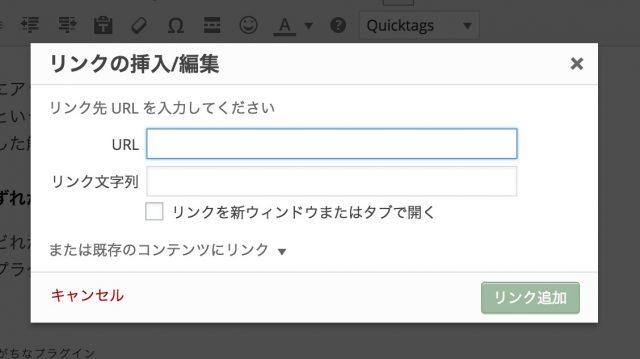 WordPressを4.2.1以降にアップデートしたらエディタのリンク挿入が動かない...