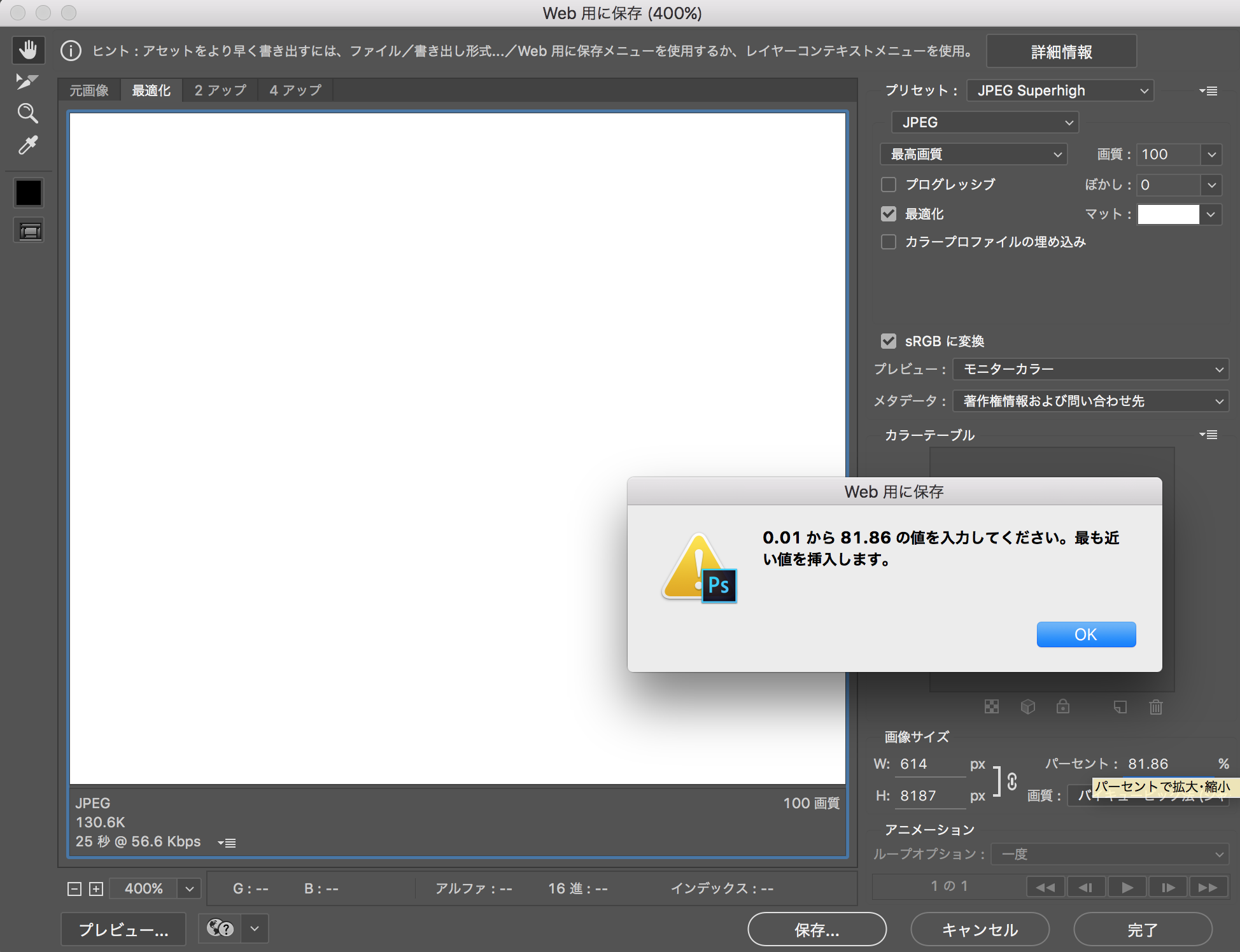 Photoshop「Web用に保存」で画像サイズが100%にならない原因・解決方法