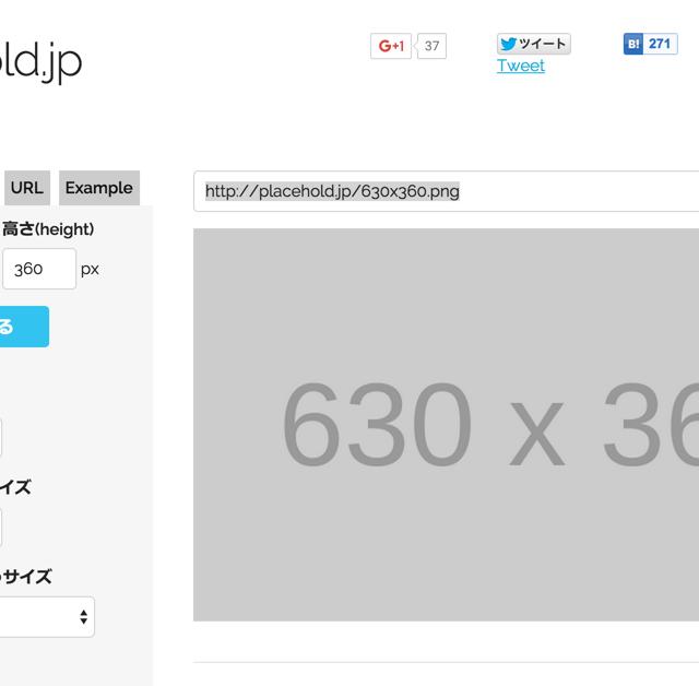 Placehold.jp|ダミー画像生成 モック用画像作成