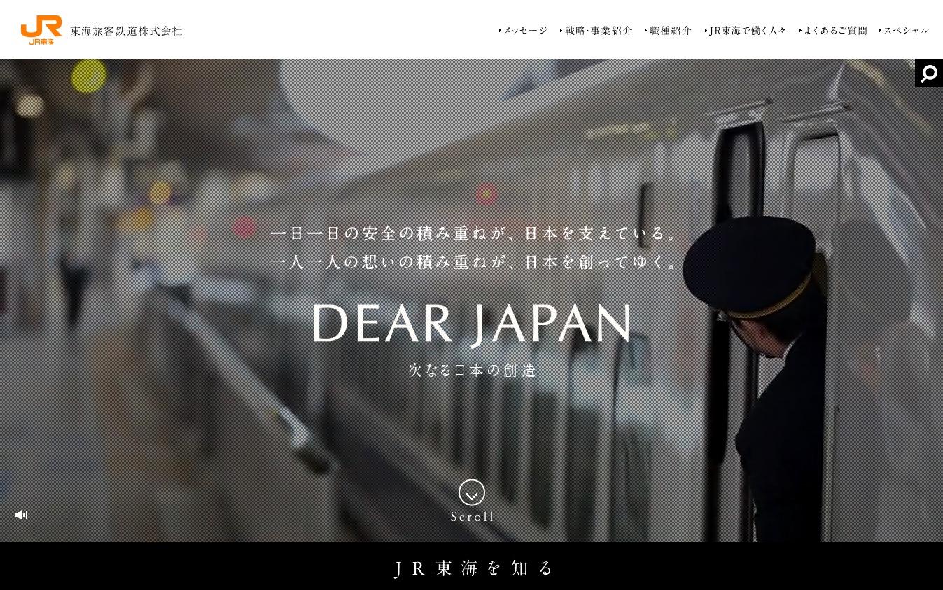 JR東海 東海旅客鉄道株式会社