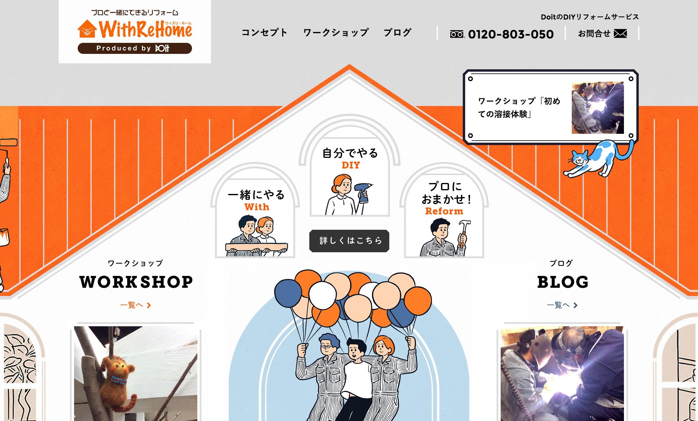 DoitのDIYリフォームサービス【WithReHome】