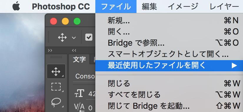 Photoshop CCで最近開いたファイルが更新・反映されないエラーの解決方法1