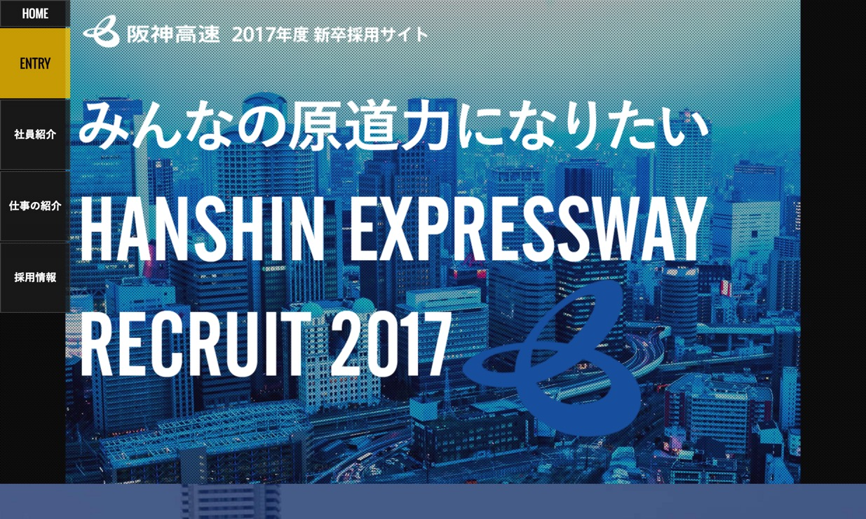 阪神高速道路株式会社 新卒採用サイト   2017年度