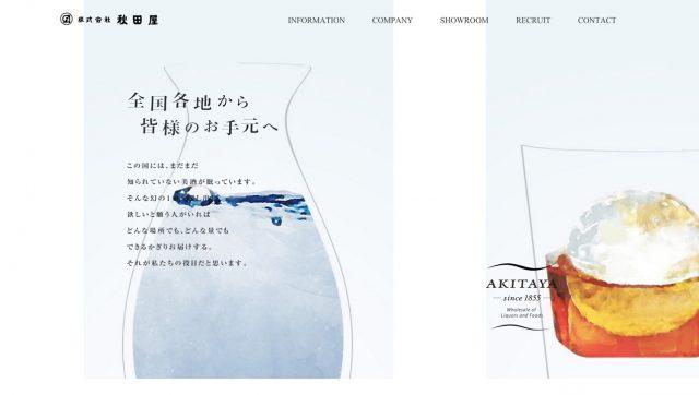 株式会社秋田屋~酒の伝道師~ 名古屋の酒類食品卸売会社