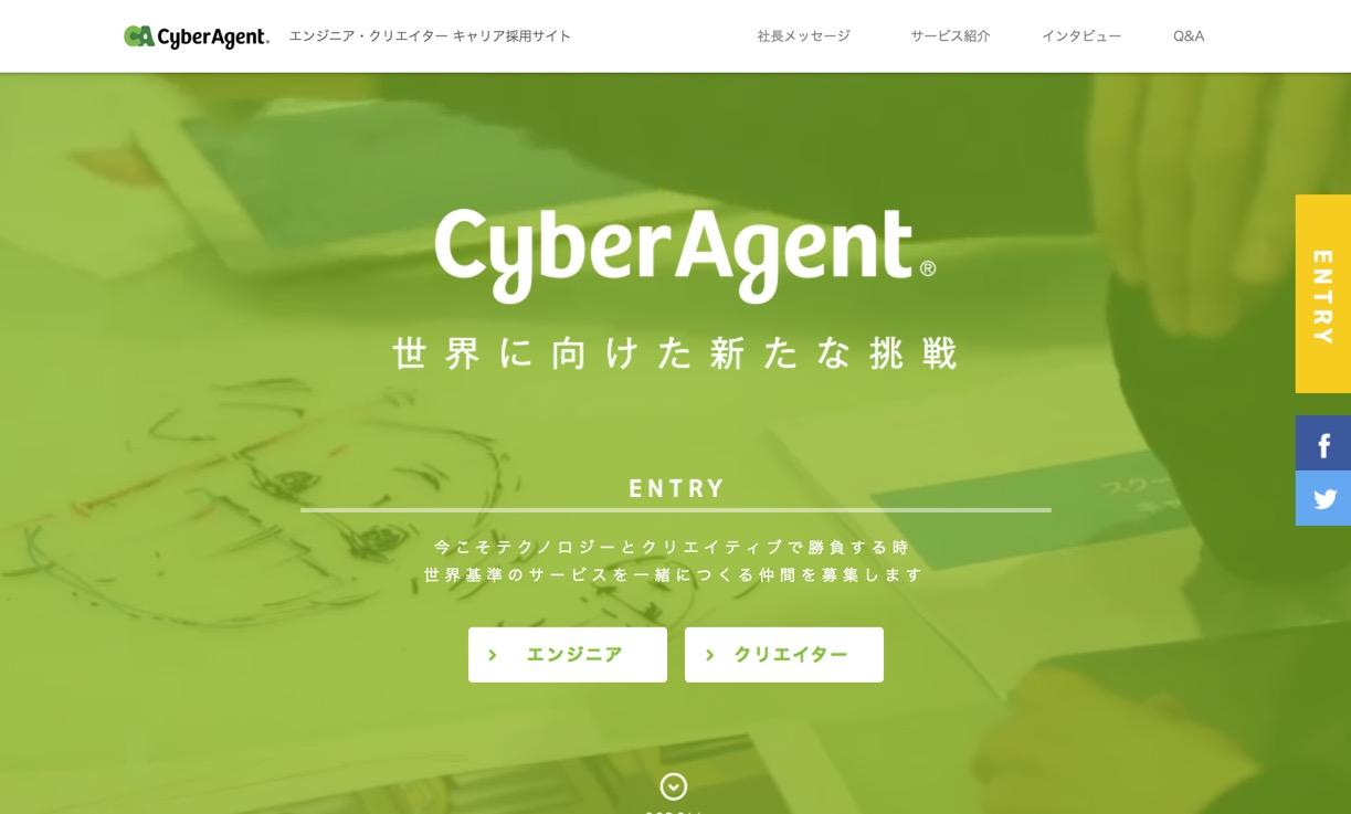サイバーエージェント エンジニア・クリエイターキャリア採用サイト