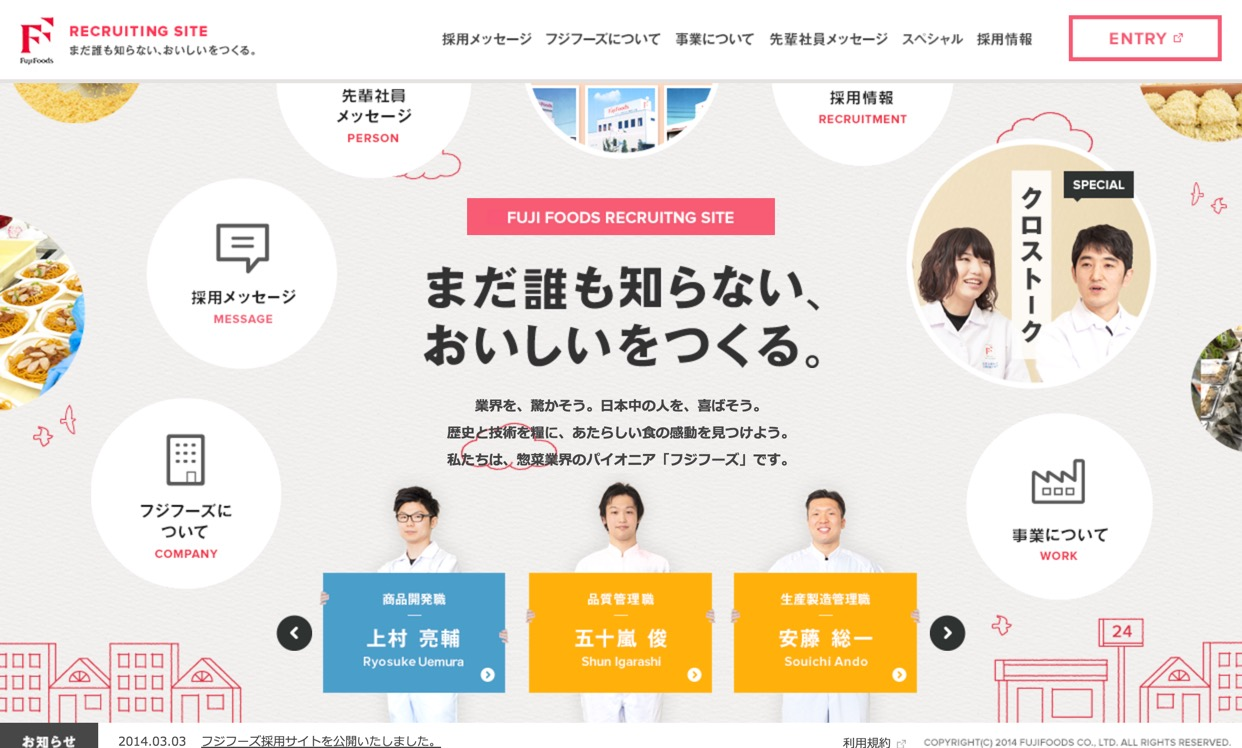 Fuji Foods RECRUITING SITE