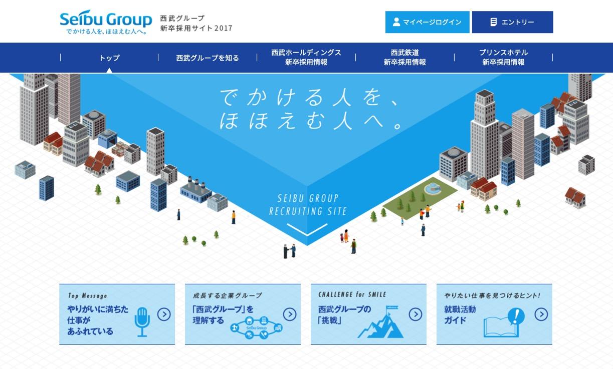 西武グループ 新卒採用サイト2017