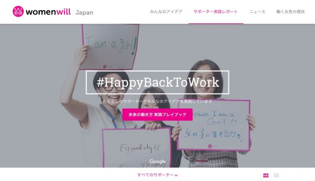 Happy Back To Work   Women Will   実践中のアイデア2