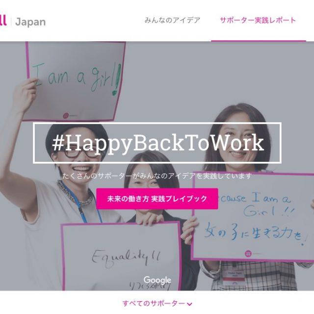Happy Back To Work   Women Will   実践中のアイデア2
