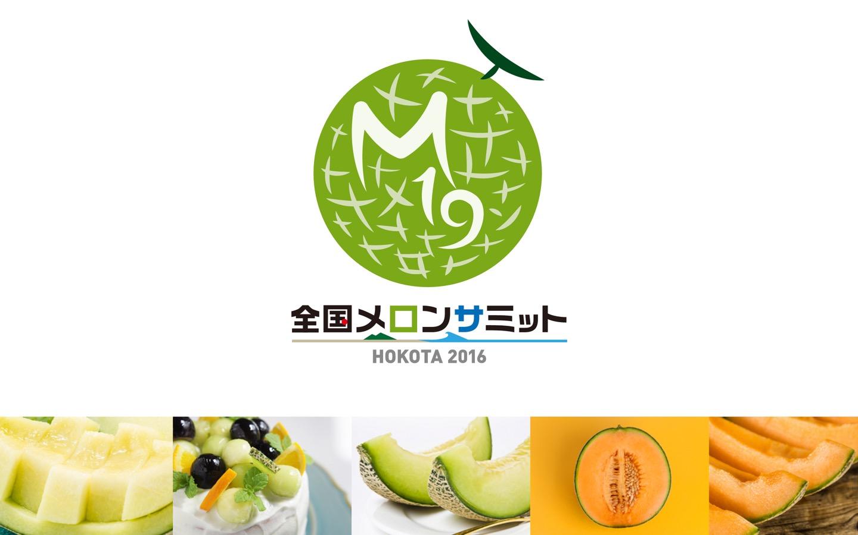 全国メロンサミット HOKOTA 2016