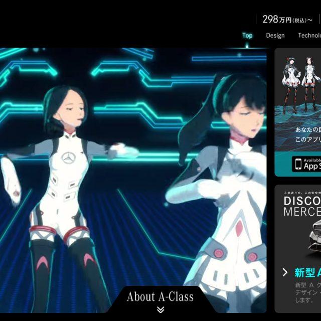 The new A Class. メルセデス・ベンツ日本3