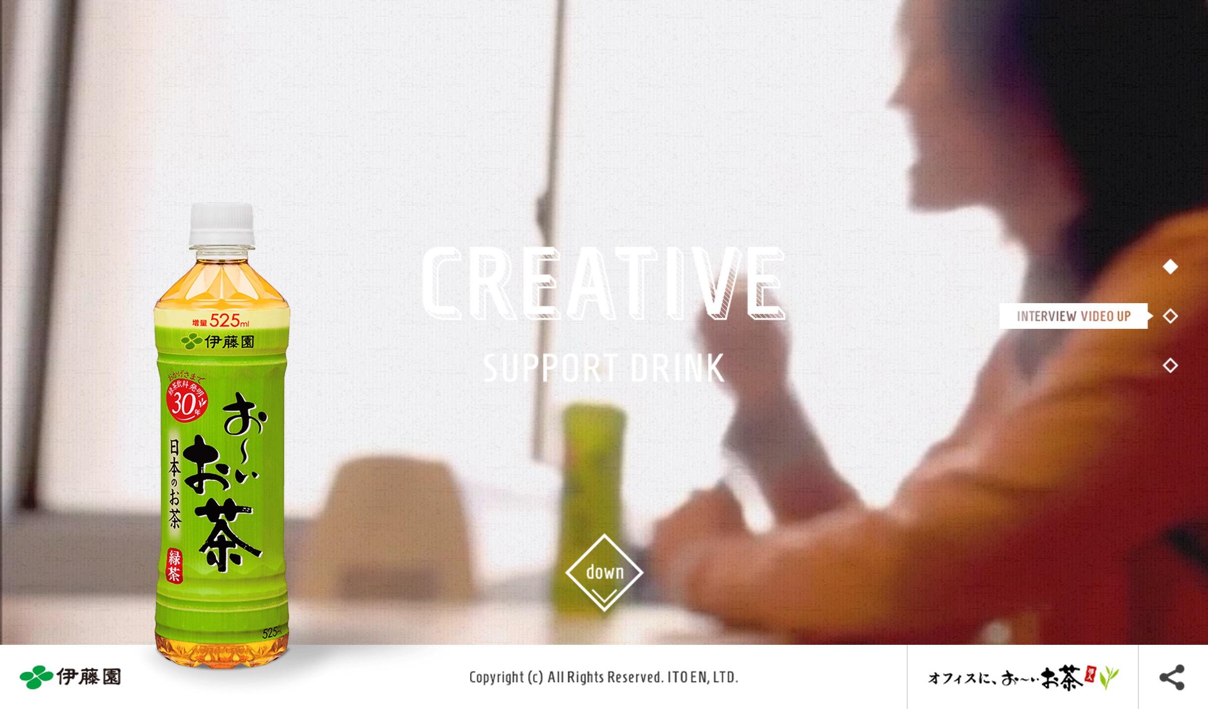 CREATIVE SUPPORT DRINK 伊藤園