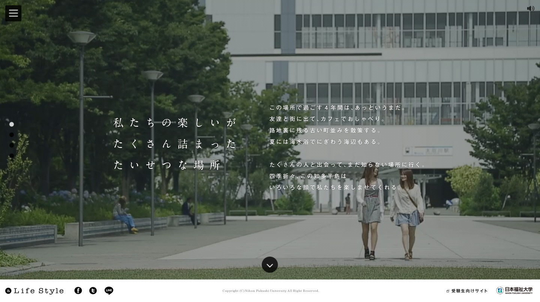 a Lifestyle 日本福祉大学生と知多のまち1