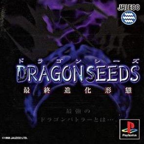 1998年の名作ゲーム「DRAGON SEEDS -最終進化形態-」