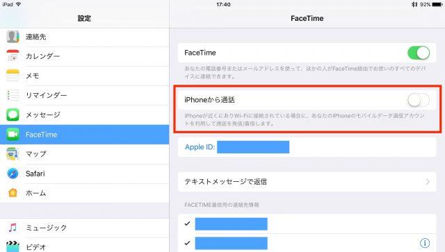 iPhoneへの電話をWiFi経由しiPadで着信しないようにする設定方法