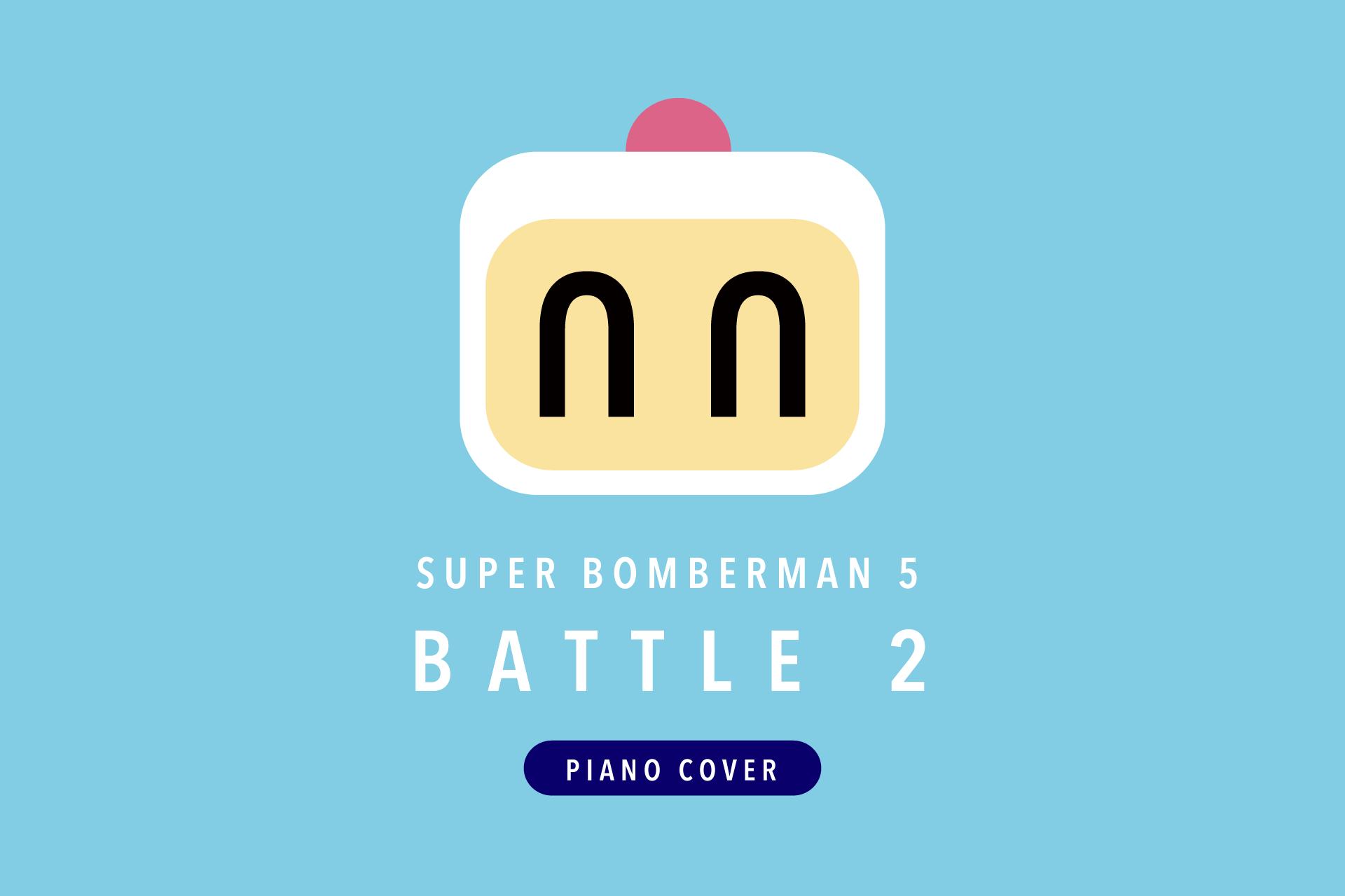 Battle 2 - SUPER BOMBERMAN 5 (Piano Version)