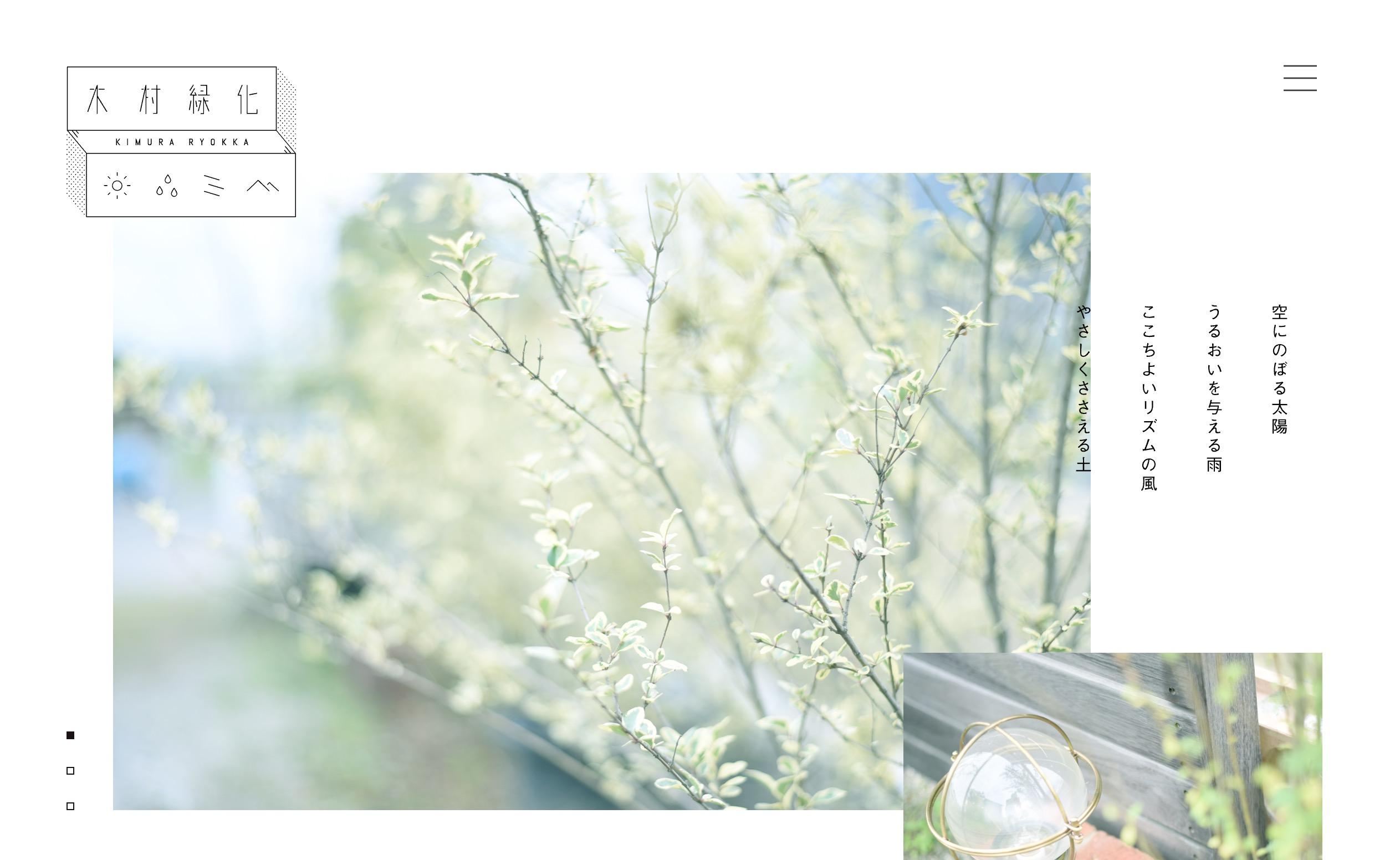 有限会社木村緑化|大分市のエクステリア・ガーデニング・外構・造園