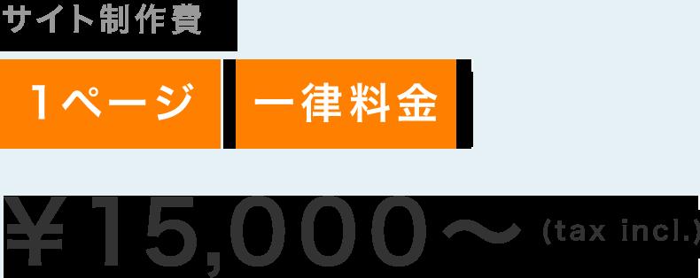 サイト制作費 1ページ¥15,000〜(税込)