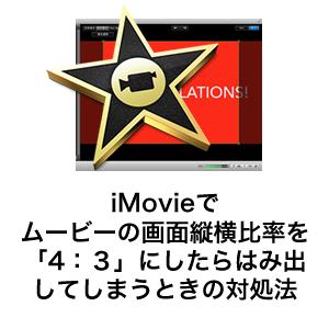 iMovieでムービーの画面縦横比率を「4:3」にしたらはみ出してしまうときの対処法