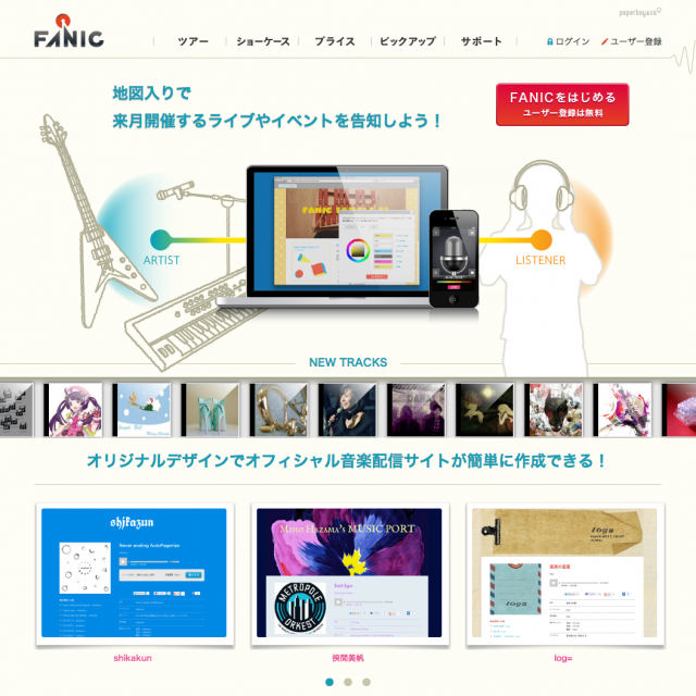 paperboy がインディーズバンド・歌手向けの新サービス 音楽配信ホームページ作成サービス FANIC