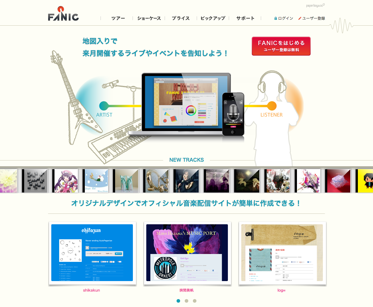 paperboy がインディーズバンド・歌手向けの新サービス|音楽配信ホームページ作成サービス FANIC