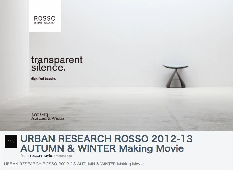 ROSSOURBAN RESEARCH の 秋冬コンセプトビデオ「Transparent Silence」を artless の川上俊さんが、手がけています。繊細で素朴なピアノがきれい。その白さが、きれい。