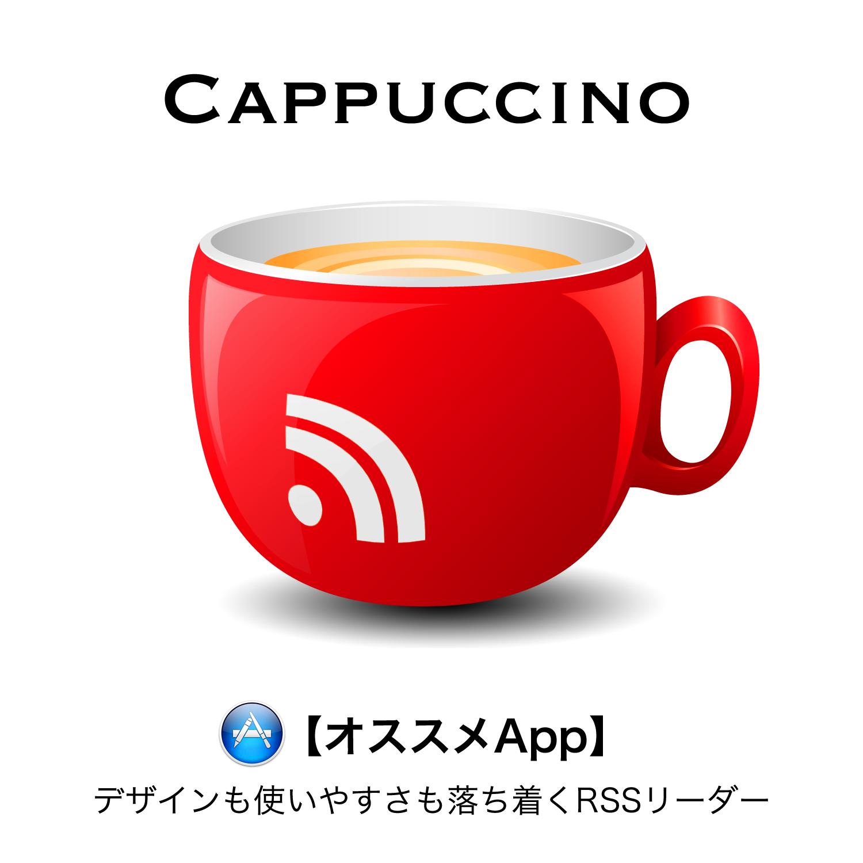 【オススメRSSリーダー】デザインも使いやすさも落ち着く Cappuccino