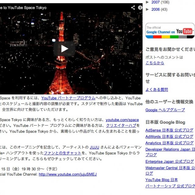 Google Japan Blog YouTube Space Tokyo
