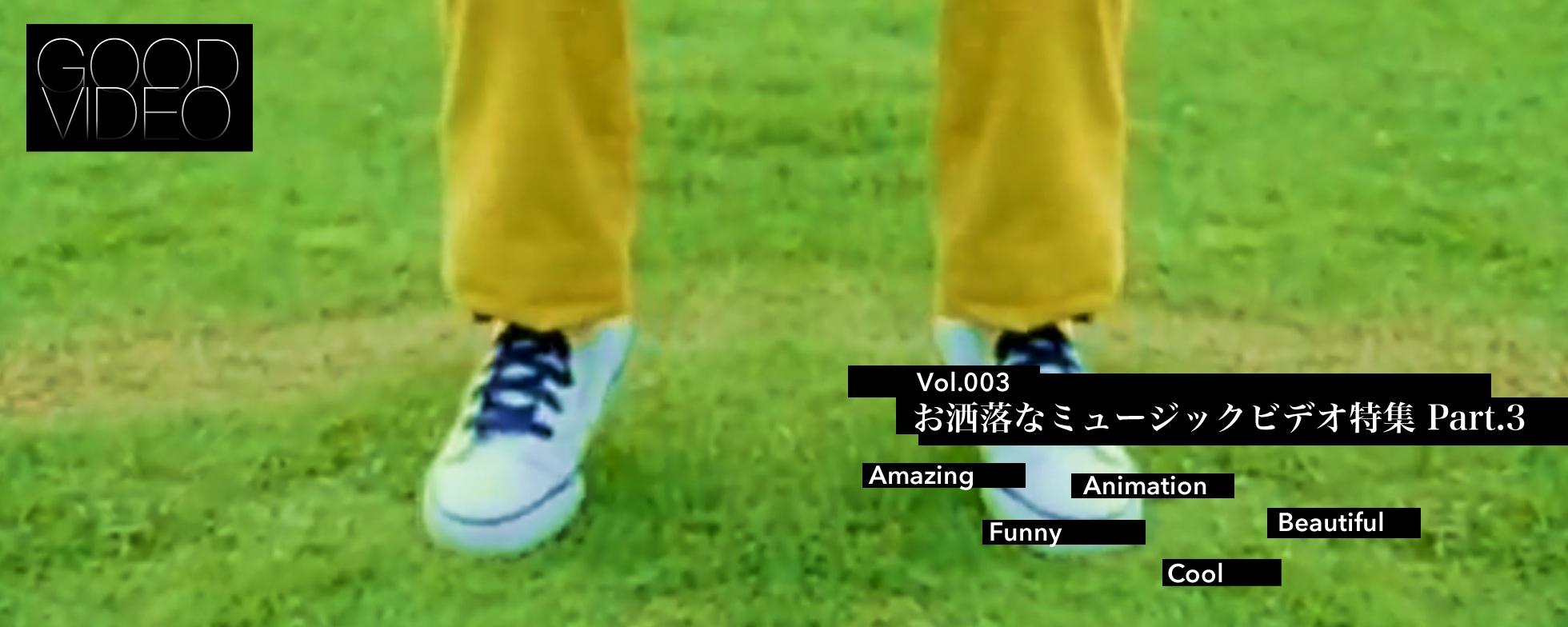 お洒落なミュージックビデオまとめ PT.3